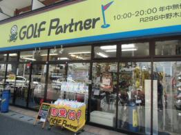 ゴルフパートナーR296中野木店