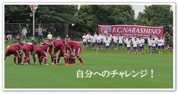 FC習志野