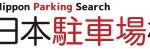 日本駐車場検索