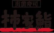 柿家鮨 津田沼店