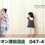 フォトスタジオクオン津田沼店