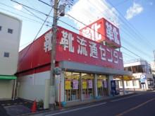 東京靴流通センター習志野台店
